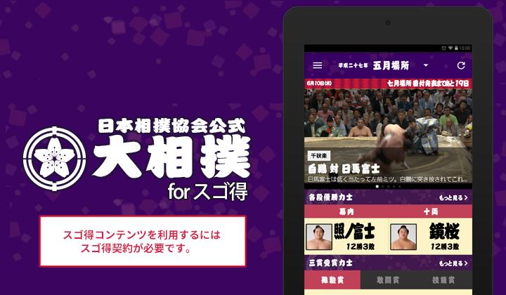 日本相撲協会公式アプリ 大相撲 forスゴ得